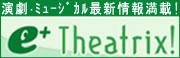 演劇情報e+theatrix
